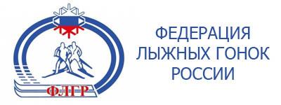 федерация лыжных гонок россии