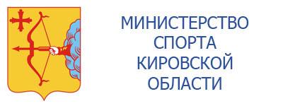 министерство спорта кировской области