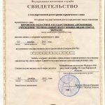 svidetelstvo-o-gosudarstvennoy-registratsii-yuridicheskogo-litsa