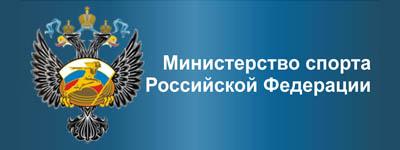 министерство спорта россии